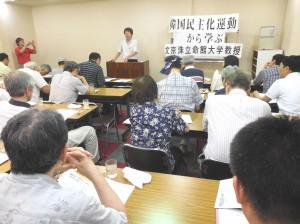 """勉強会""""韓国民主化運動から学ぶ"""""""