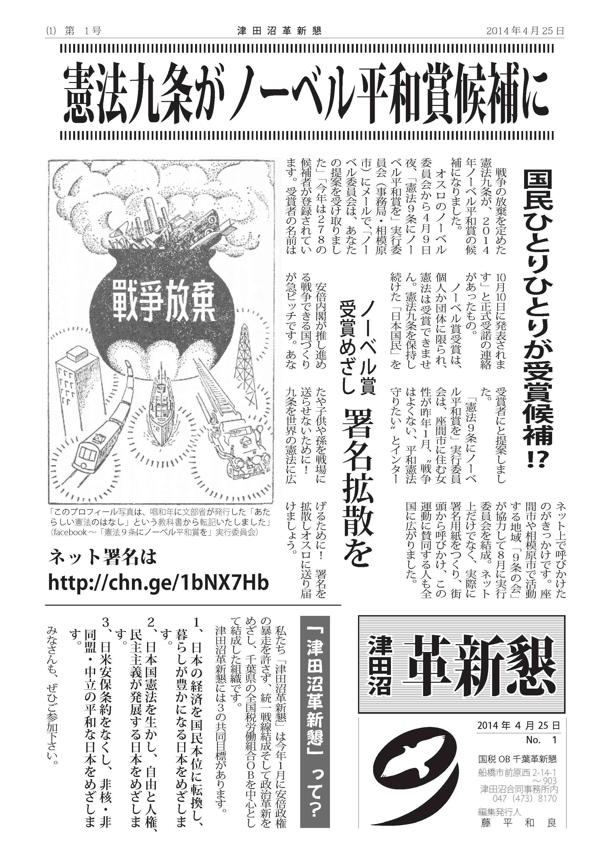 津田沼革新懇! « 法政大学Ⅱ部同...