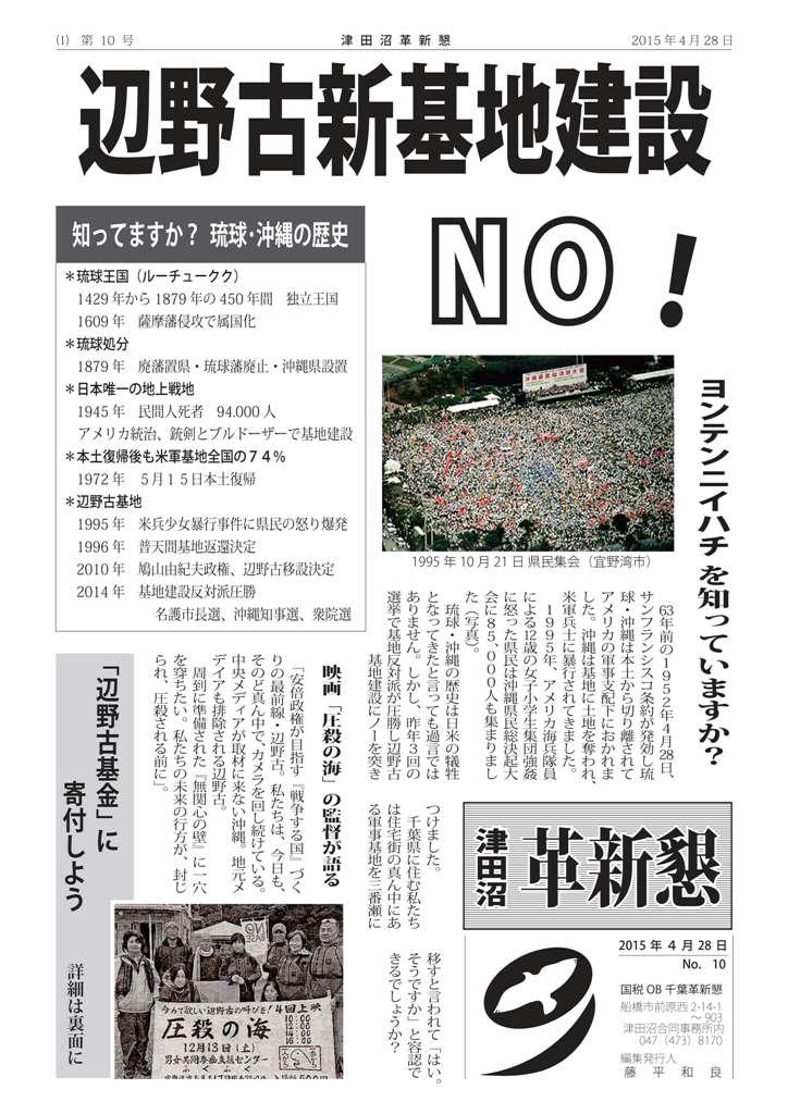 津田沼革新懇ニュース! « 法政...