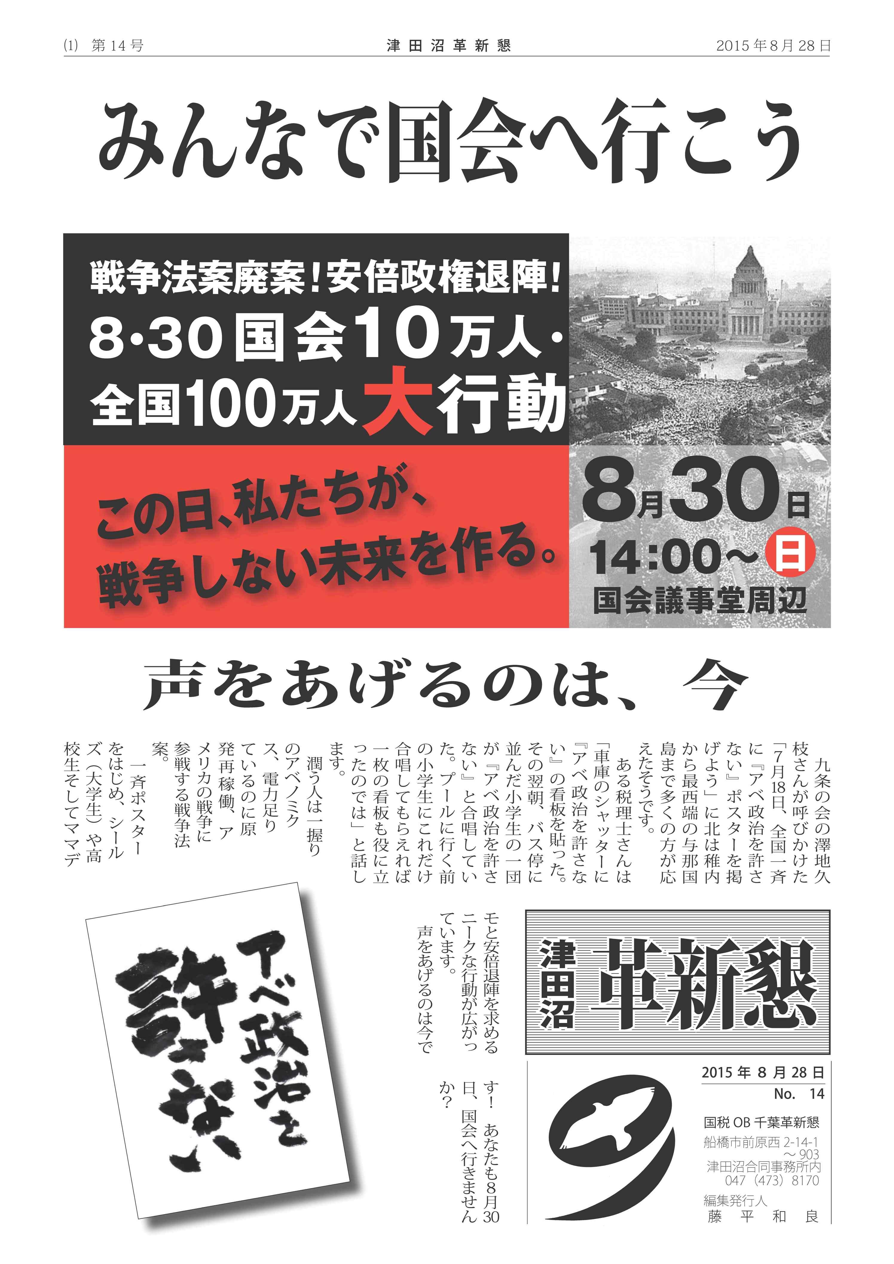 津田沼革新懇ニュースNO.14 « 法...