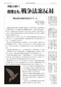 津田沼革新懇_No14_ページ_2