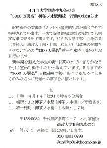 """4.14大学同窓生九条の会 """"3000万署名""""御茶ノ水駅頭統一行動のお知らせ"""