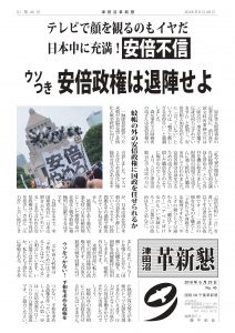 津田沼革新懇6月宣伝ビラ表