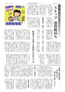 7月27日津田沼革新懇チラシ