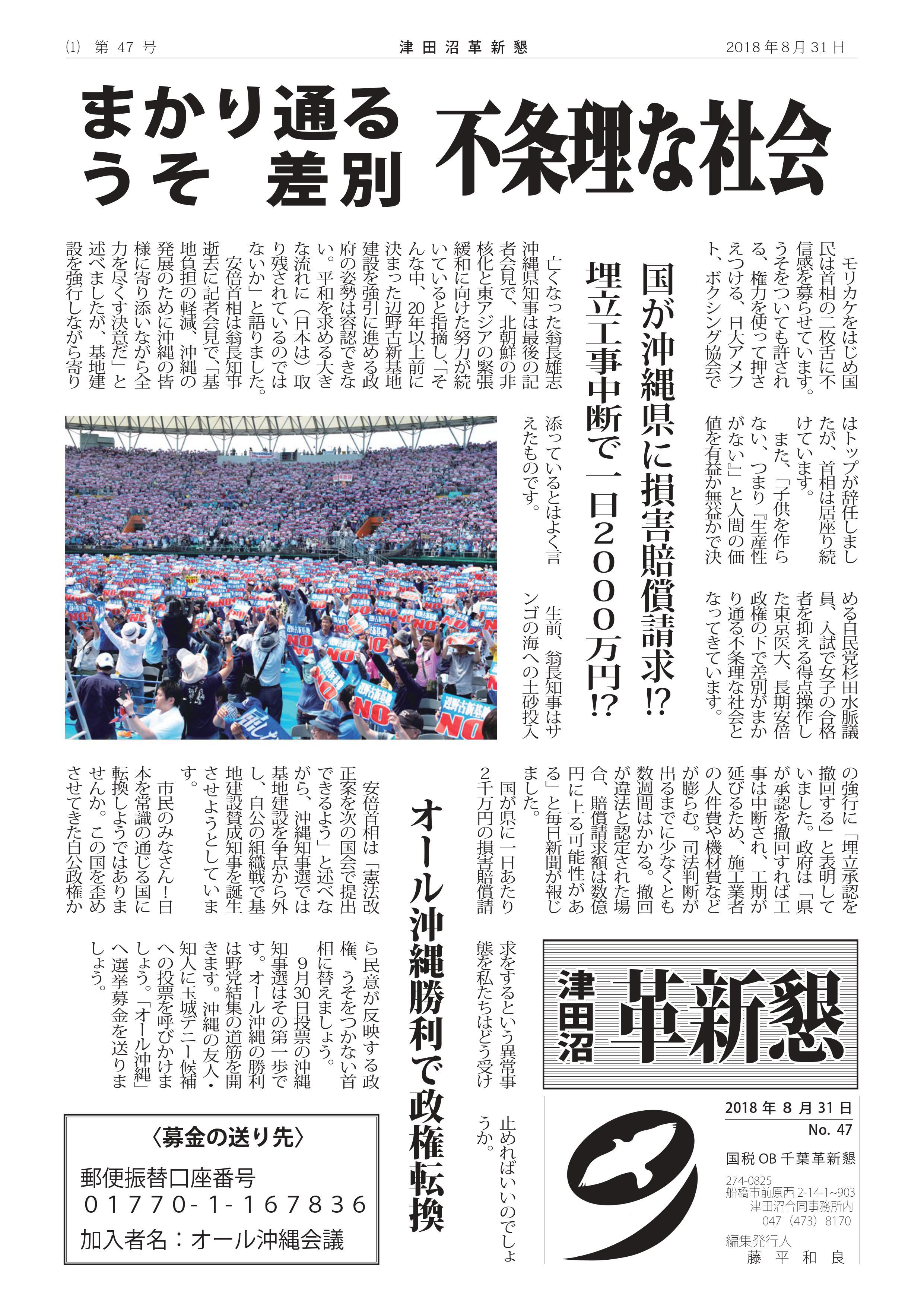 津田沼革新懇2018年8月
